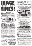 INAGE TIMES! 1号表