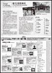 INAGE TIMES! 4号裏面