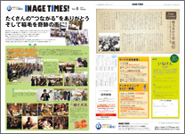 INAGE TIMES! 6号表