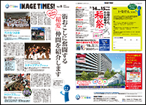 INAGE TIMES! 8号表