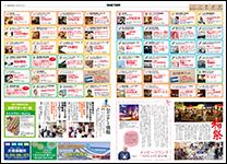 INAGE TIMES! 9号裏面