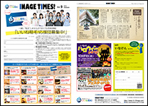 INAGE TIMES! 9号表