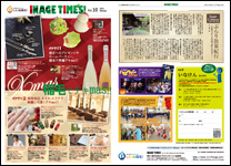 INAGE TIMES! 10号表